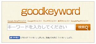 goodkeyword.PNG